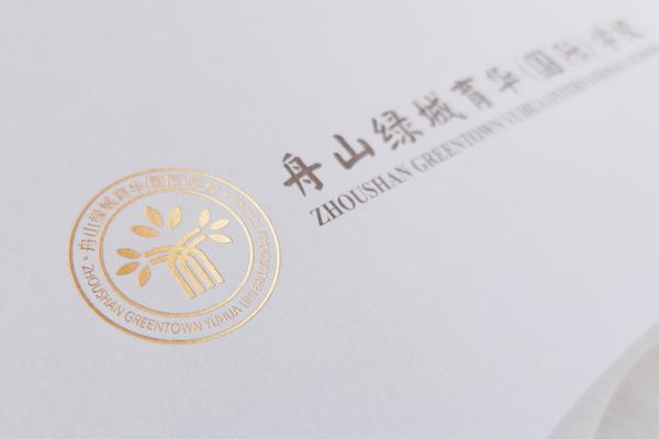 舟山绿城育华国际学校